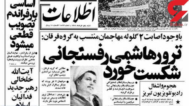 مرحوم هاشمی رفسنجانی مجددا مورد بیمهری صدا وسیما قرار گرفت