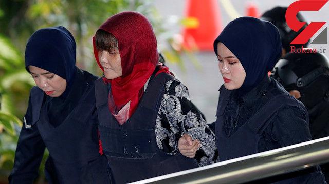 احتمال آزادی دومین زن متهم به قتل برادر کیم جونگ اون