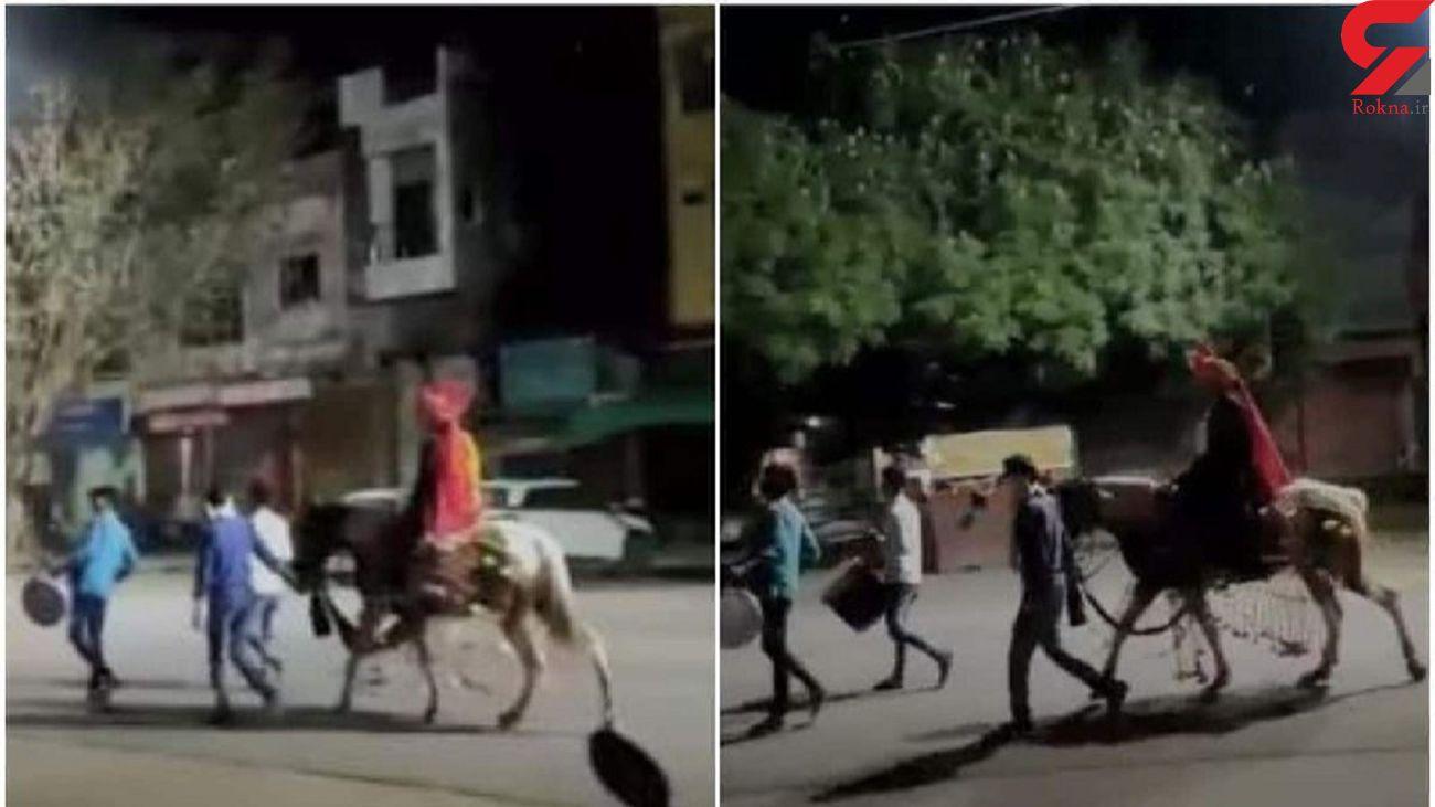 داماد تنها در خیابان های سوت و کور هندوستان ! + فیلم