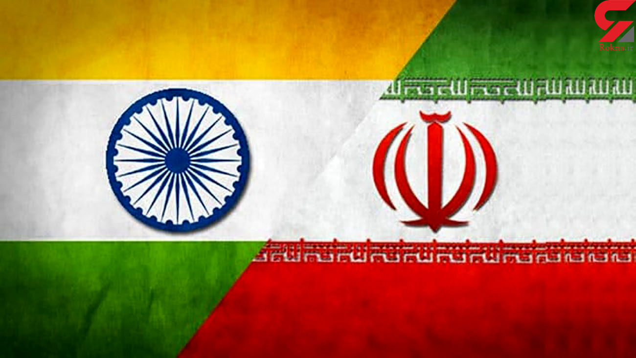 تحلیل روزنامه هندی از گسترش روابط تهران- دهلی در دولت جدید ایران