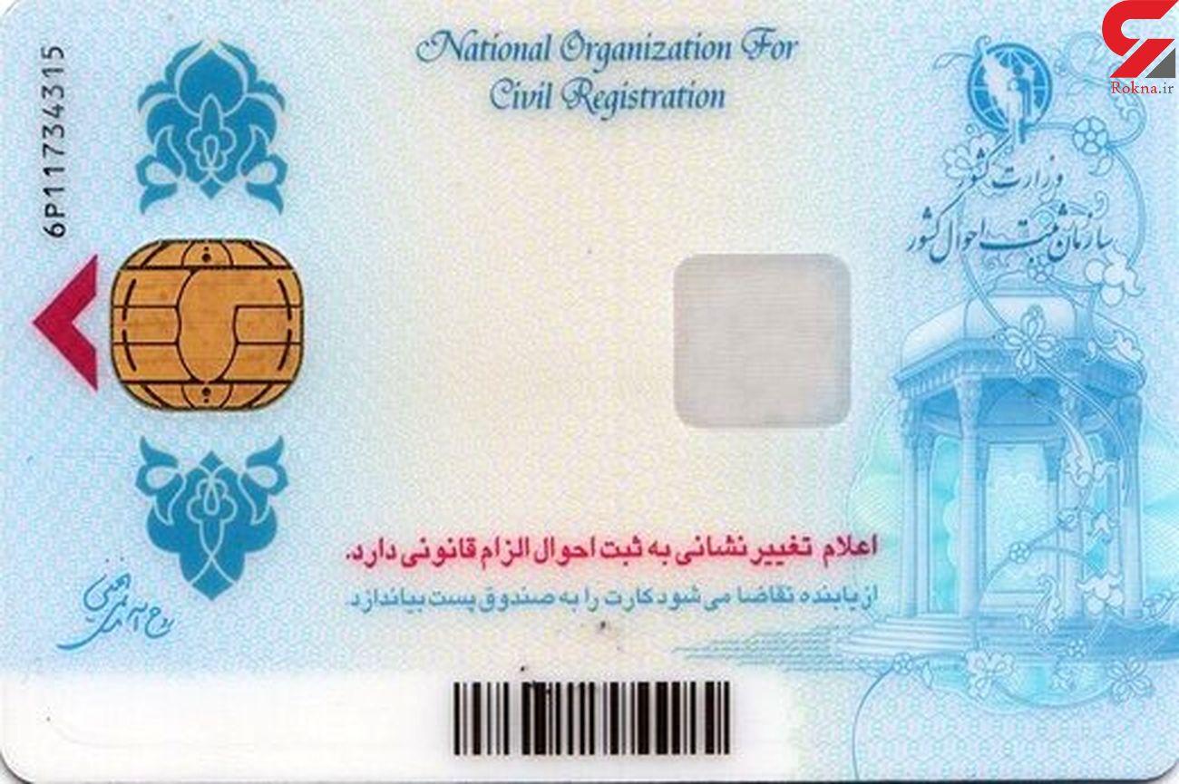 بیش از ۱۰میلیون ایرانی بلاتکلیف  برای دریافت کارت هوشمند ملی