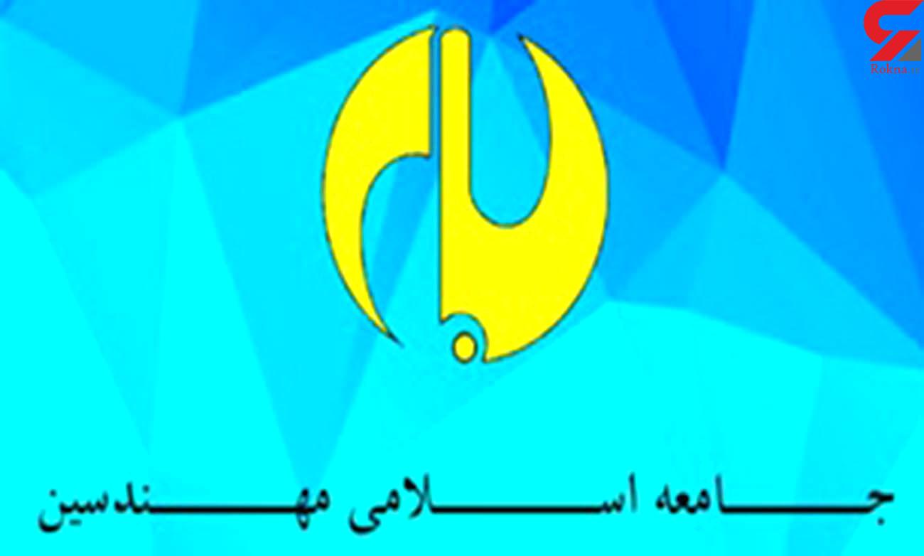 تعیین روسای جدید واحدهای اجرایی جامعه اسلامی مهندسین