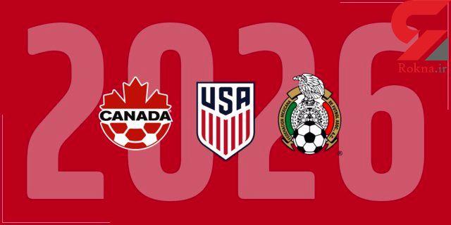 آمریکای شمالی میزبان جام جهانی 2026 شد