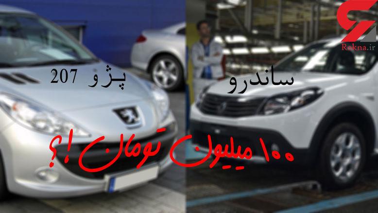 ساندرو و پژو 207 تنها خودروهای صفر  100 میلیونی بازار !