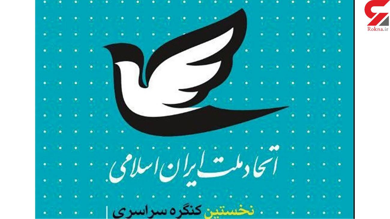 نامزدهای انتخابات 1400 مورد حمایت حزب اتحاد ملت مشخص شدند
