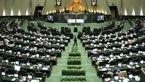 انتقاد عضو هیئت رئیسه مجلس از عدم بررسی سفرهای خارجی نمایندگان در هیئت نظارت