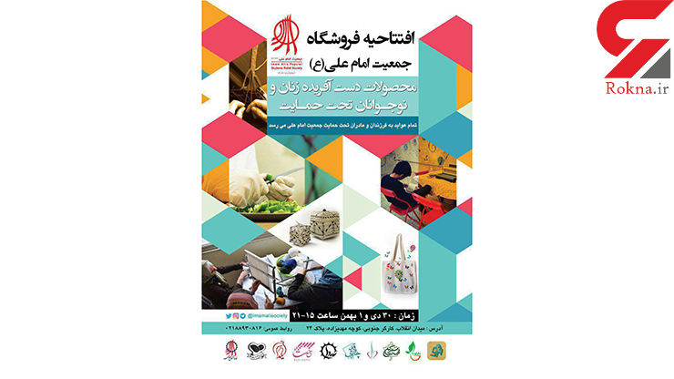 محصولات جدید در خانه های اشتغال جمعیت امام علی(ع) معرفی می شود+ عکس