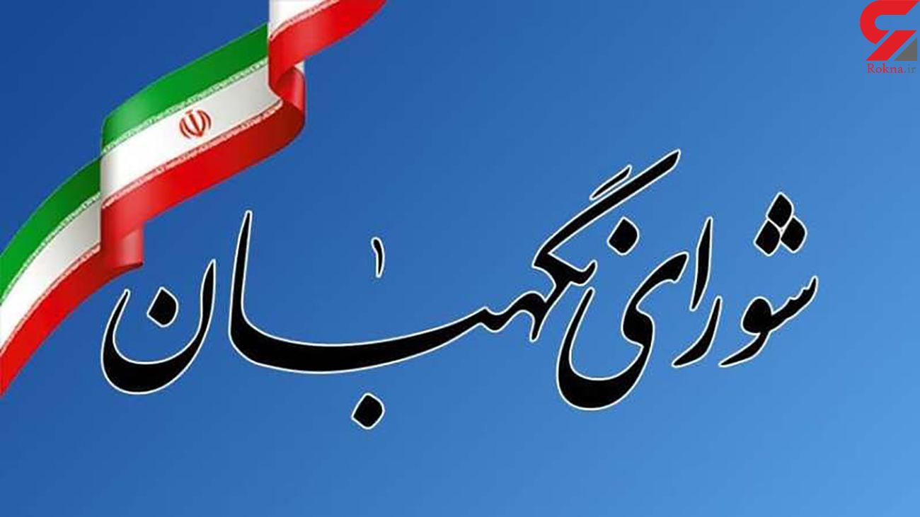بیانیه شورای نگهبان درباره بیانات رهبر انقلاب !