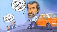 کاریکاتور نقش معمولی نقی معمولی سریال «پایتخت»