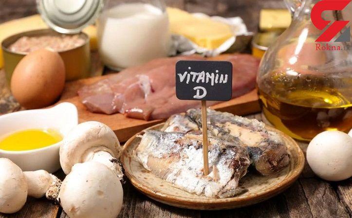 ویتامن دی را از این خوراکی ها دریافت کنید