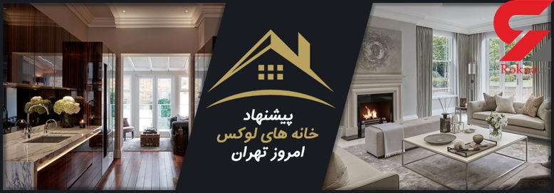 با چه قیمتی می توان در خانه های لوکس تهران زندگی کرد ؟ / مشاوره رایگان برای بهترین قیمت