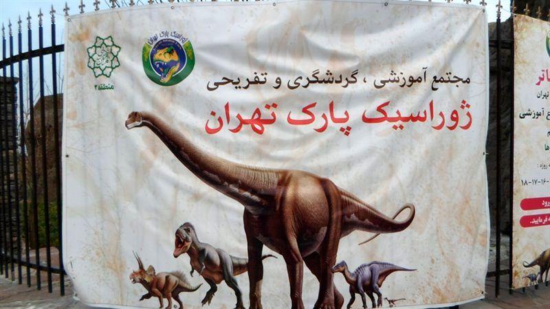 پارک-ژوراسیک-تهران-64794-همگردی