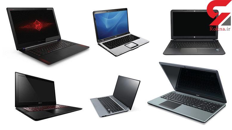قیمت لپ تاپ های زیر 1 میلیون و 500 هزار تومان