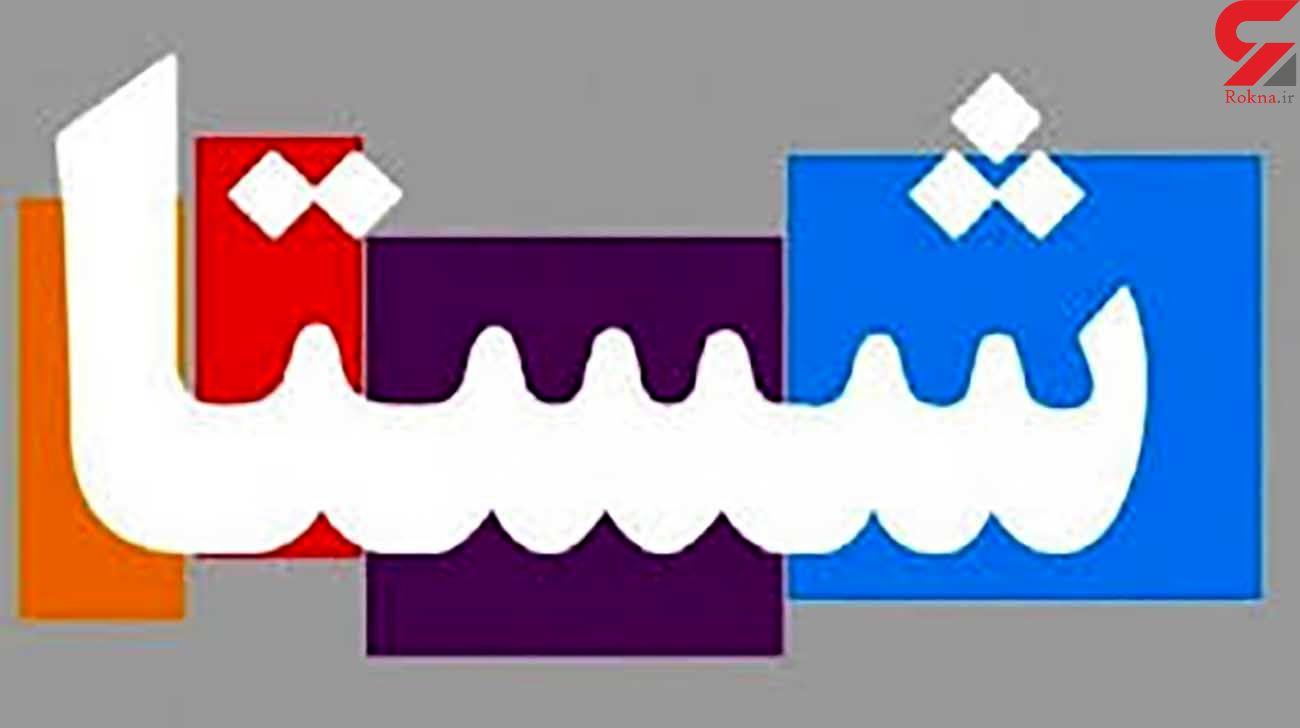دستور ویژه رئیس سازمان بورس برای تعیین تکلیف بازگشایی نماد شستا