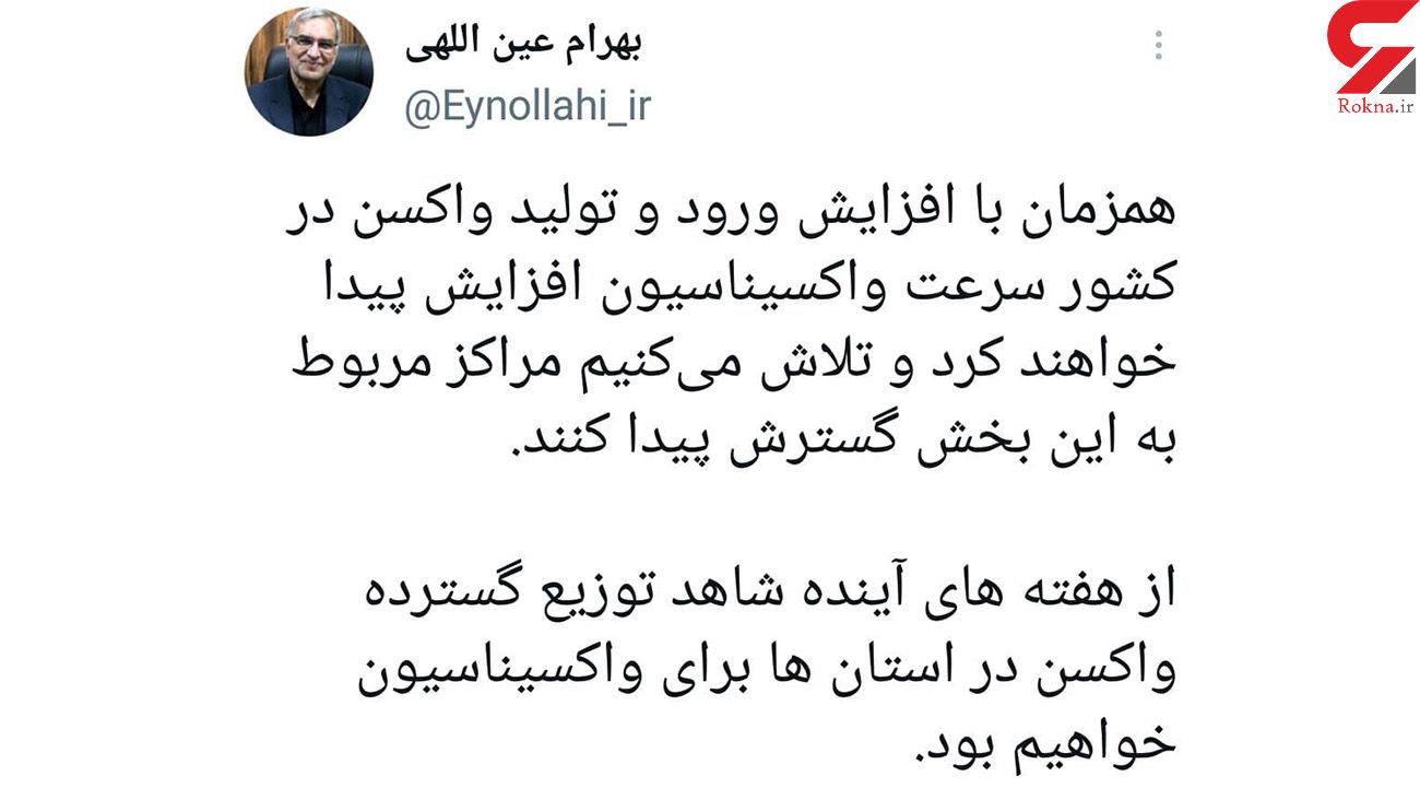 خبر خوب وزیر بهداشت در خصوص افزایش  سرعت واکسیناسیون در ایران