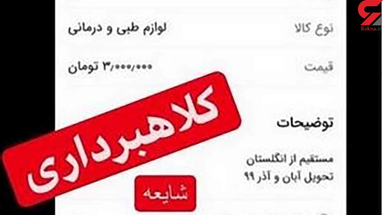 بازداشت عامل پیش فروش واکسن کرونا در تهران