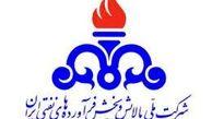انتصاب جدید در شرکت ملی پخش فرآوردههای نفتی ایران