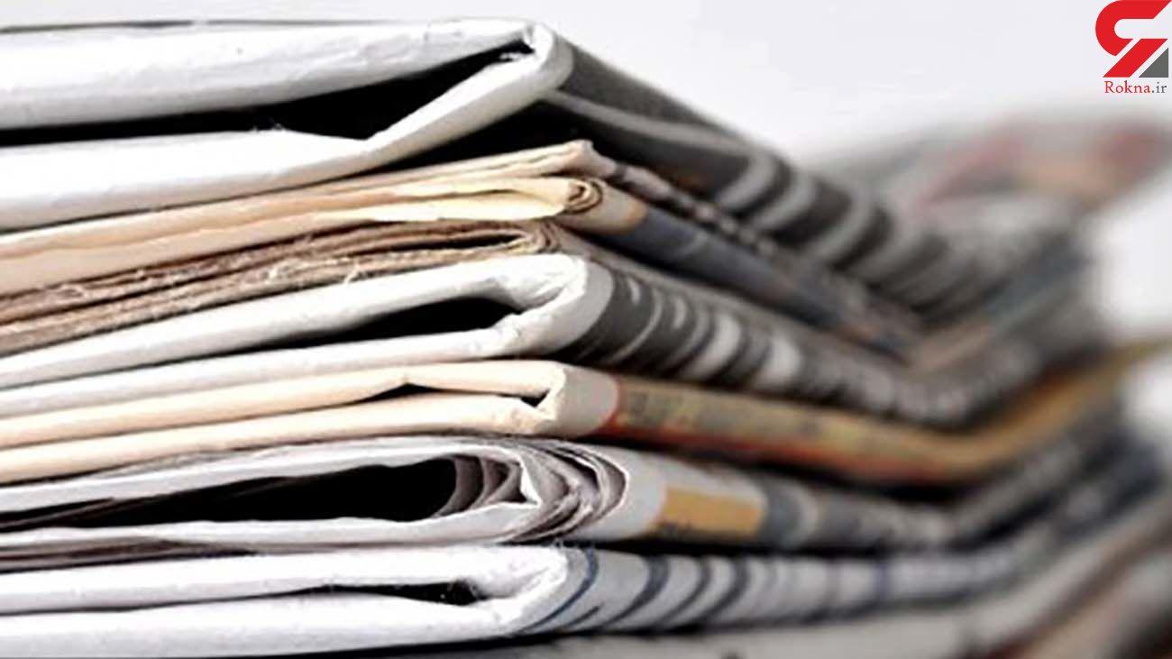 عناوین روزنامه های امروز سه شنبه 25 خرداد / سرنوشت لیست 11 ابربدهکار بانکی