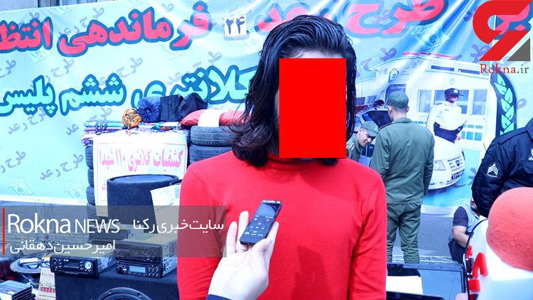 دستگیری دانشجوی مو بلند دانشگاه تهران در یک پرونده عجیب + تصاویر