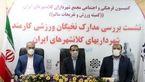 برنامه ریزی منسجم شهرداری هادر راستای توسعه ورزش همگانی