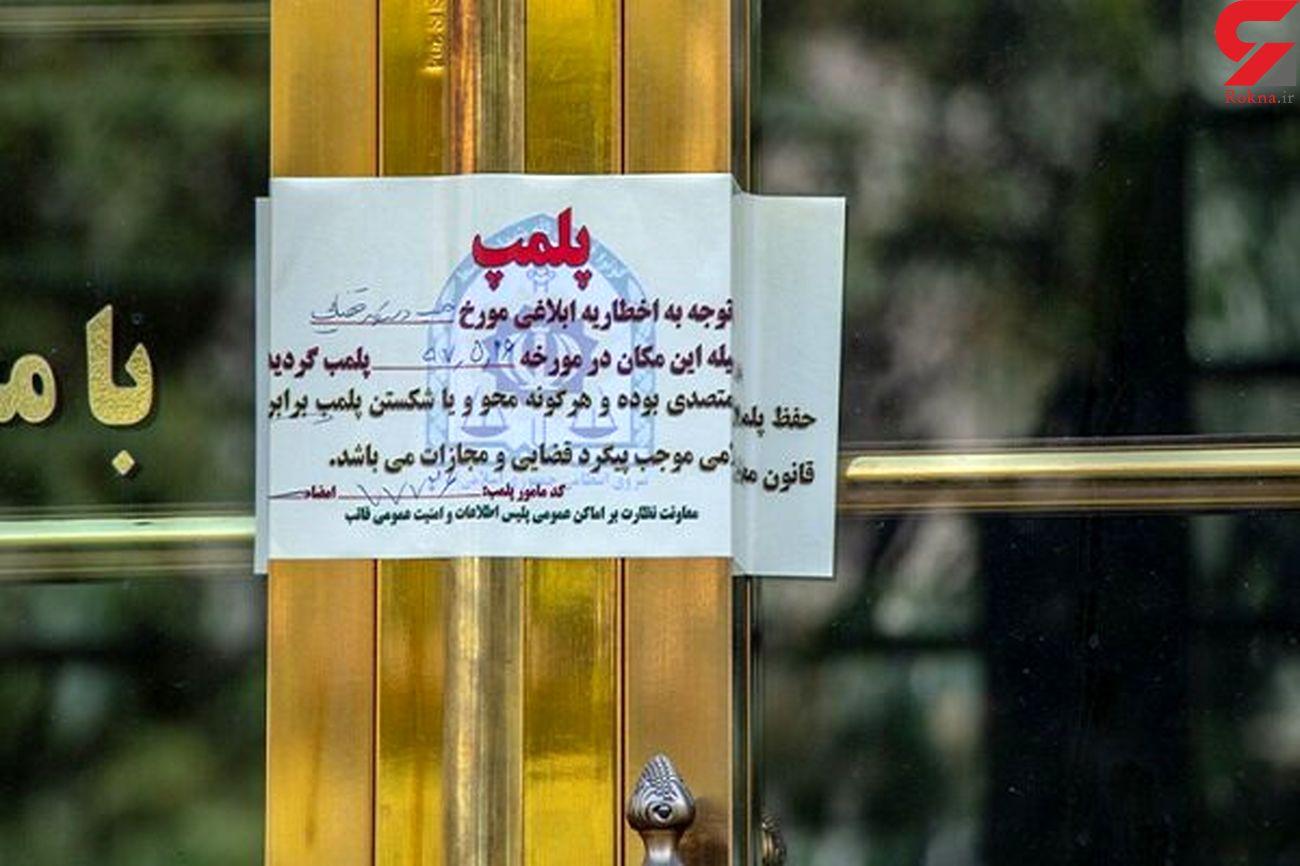 کرونا 3 قهوه خانه متخلف در تهران را پلمب کرد