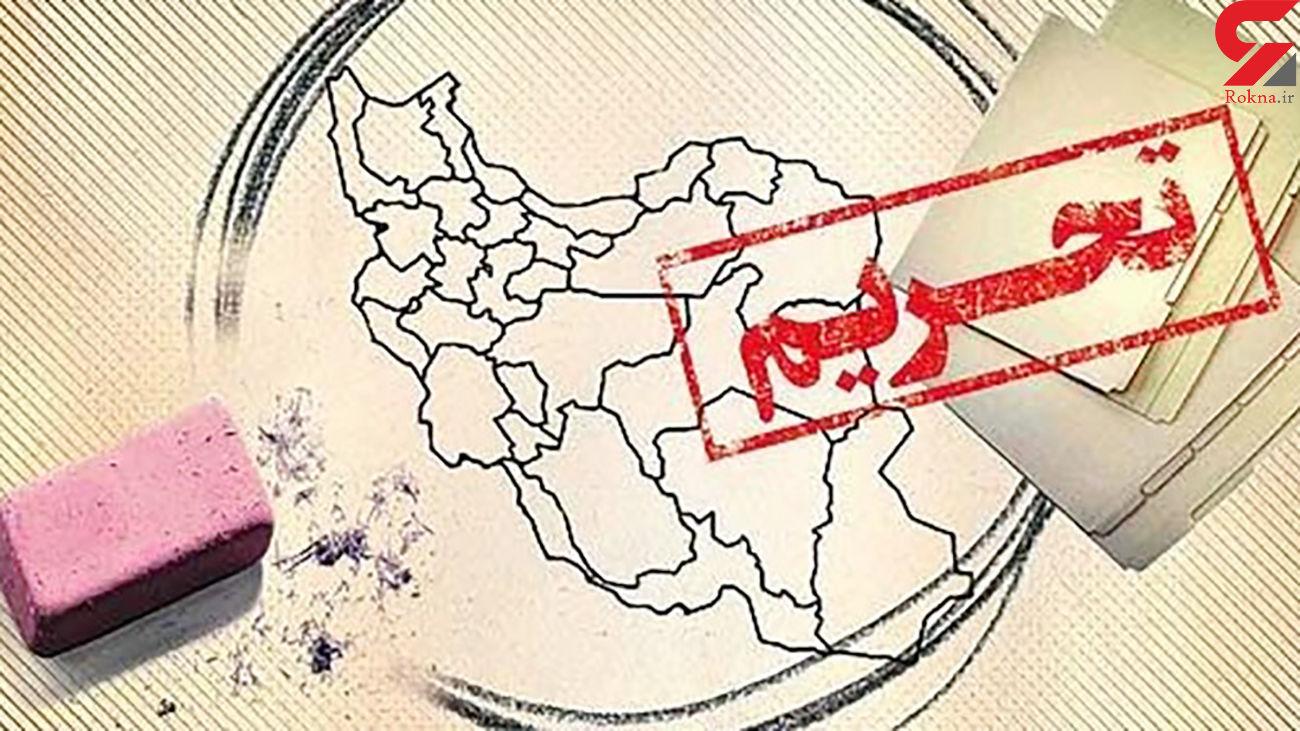 تحریم ها علیه ایران نقض حقوق بشر است