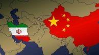 کاهش حجم تجارت ایران و چین