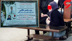 فرزانه عامل قتل عام خانوادگی شهرک آزادی تهران، آزاد شد