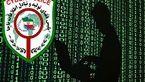 کلاهبردار اینترنتی در دام پلیس