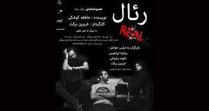 زمان برگزاری نمایشنامه خوانی رئال + تصویر