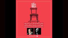 رونمایی از آلبوم موسیقی حسین علیشاه