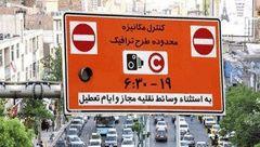 طرح ترافیک از فردا در تران اجرا میشود/ پنجشنبهها قربانی بیپولی شهرداری یا آلودگی هوا؟