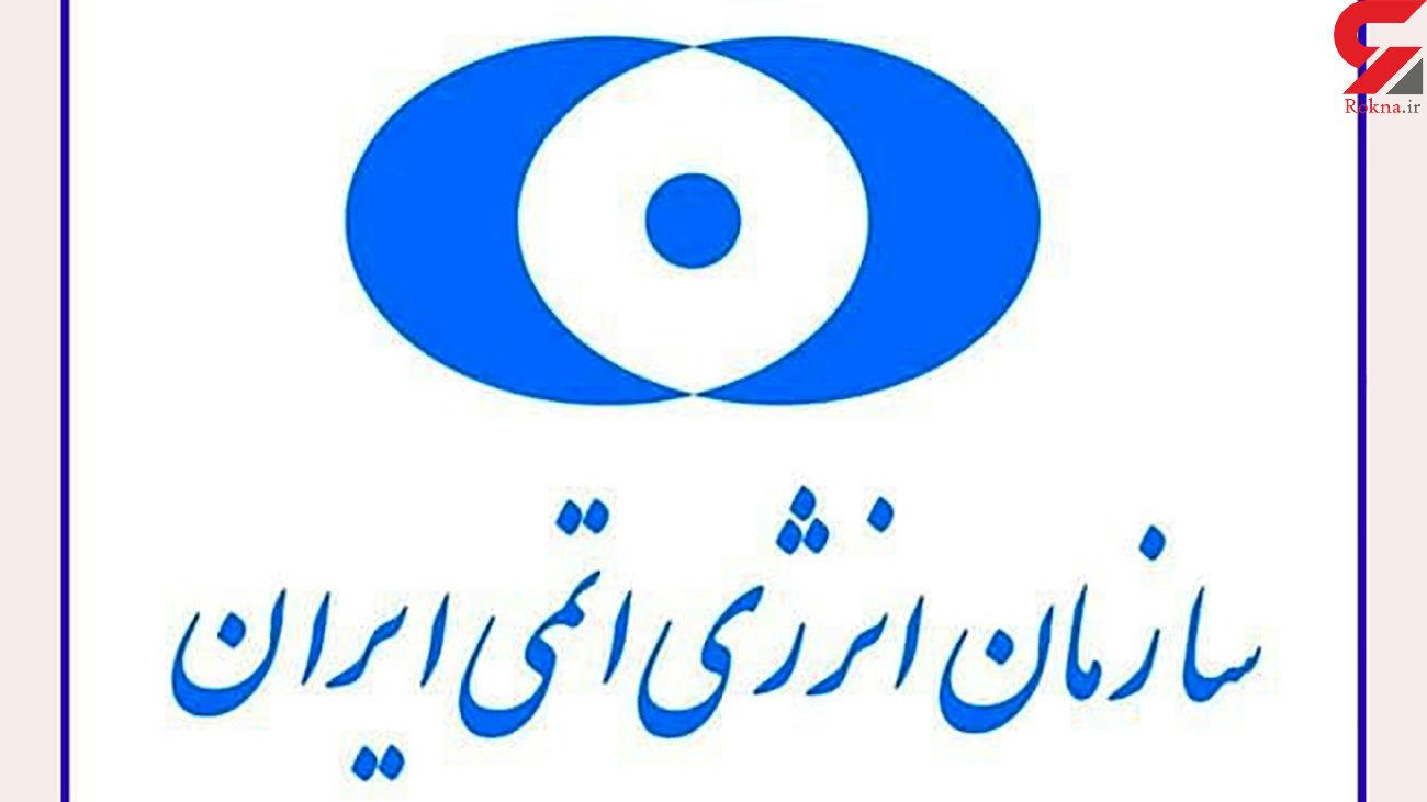 توضیح سازمان انرژی اتمی در خصوص بیانیه مشترک ایران و آژانس