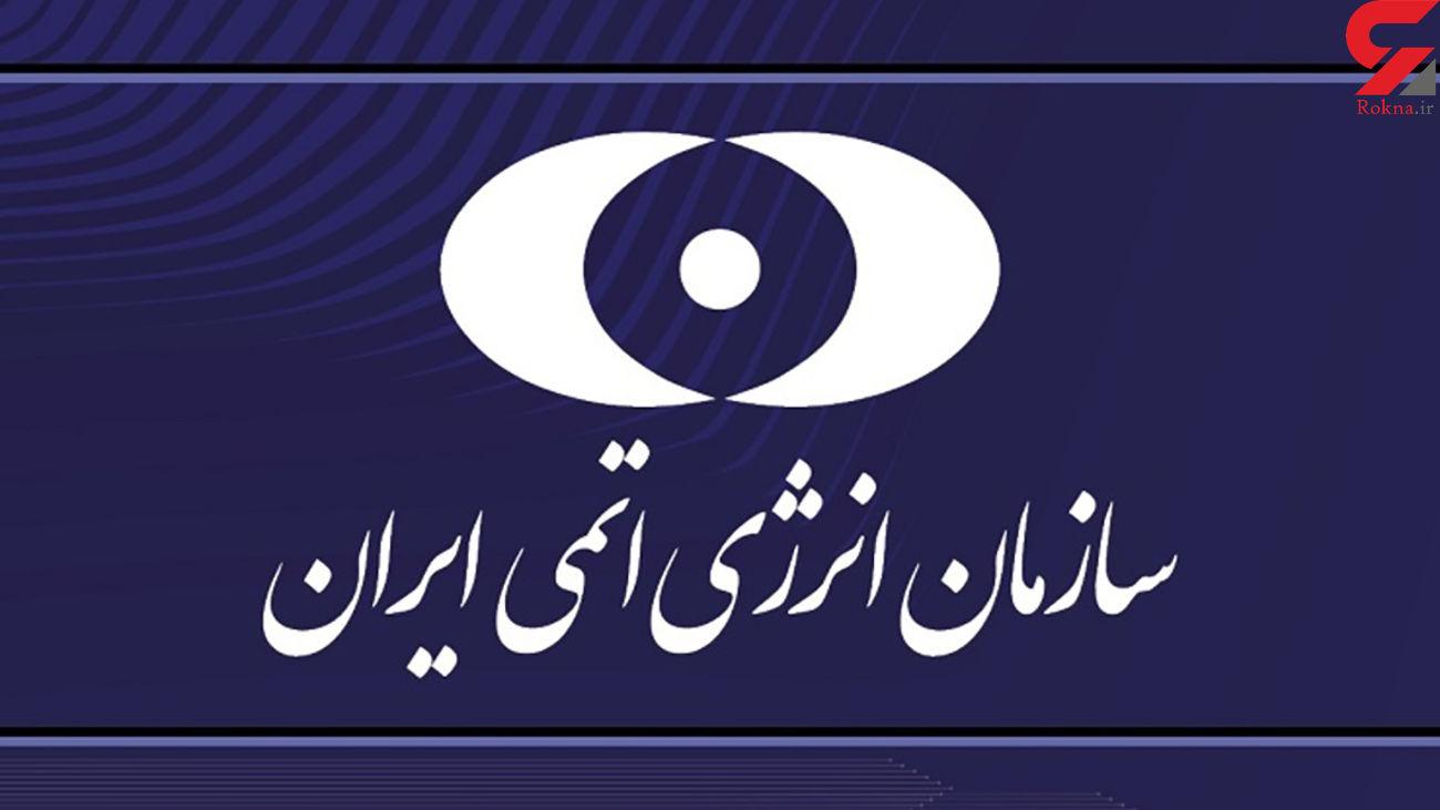 سازمان انرژی اتمی ایران: عزم دانشمندان ایرانی پابرجاست