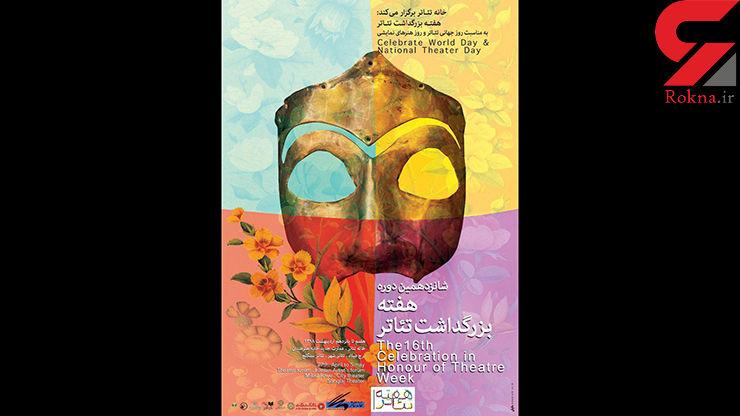 ابراهیم حقیقی در آئین رونمایی از پوستر هفته بزرگداشت تئاتر