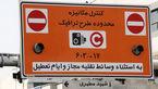اجرای طرح ترافیک از فردا / دوربینهای طرح ترافیک تهران  روشن می شوند