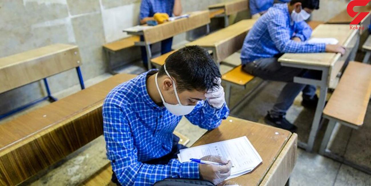 امتحانات نهایی حضوری برگزار میشود   تاریخ امتحانات مشخص شد