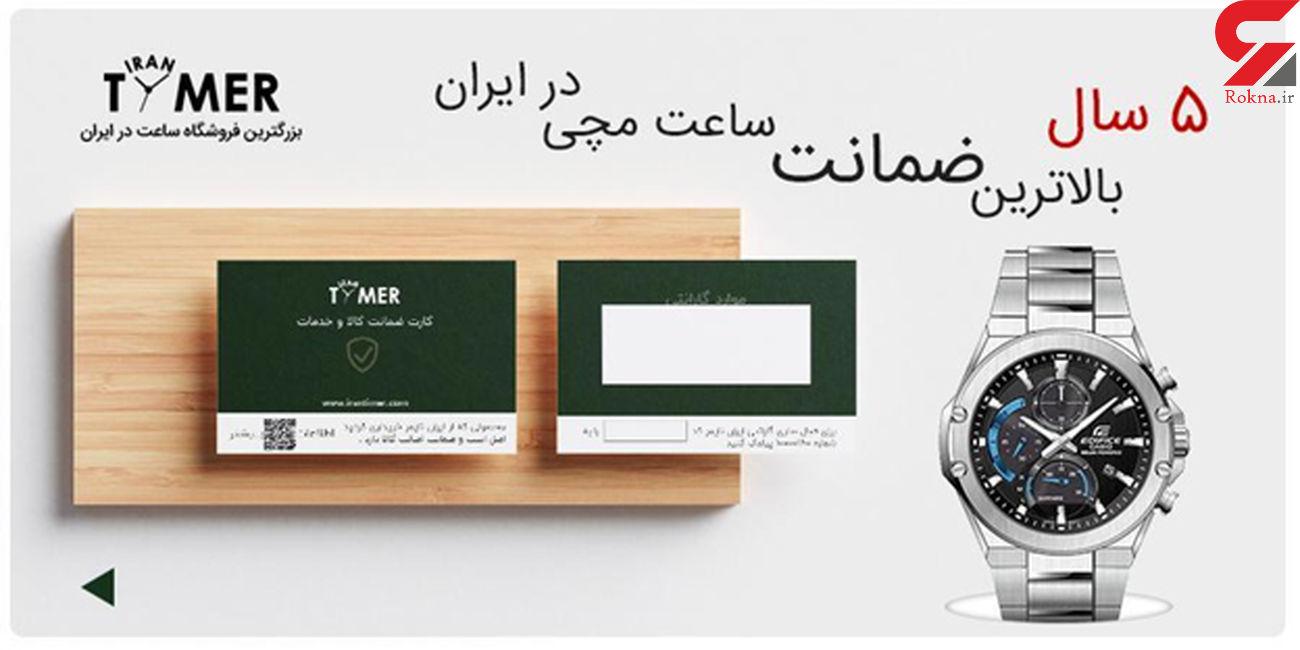 بالاترین ضمانت اصالت و خدمات 5ساله ساعت مچی در ایران| ایران تایمر
