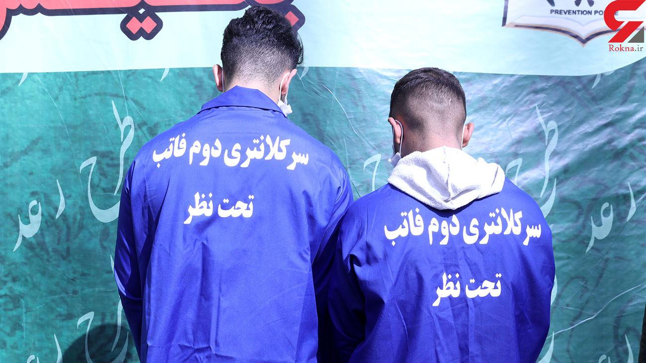 فیلم گفتگو با دزدان خشن پارک های بزرگ غرب تهران + عکس