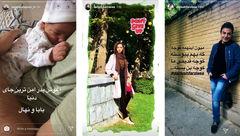 تصاویری از استوری های جدید هنرمندان ایرانی در اینستاگرام + عکس