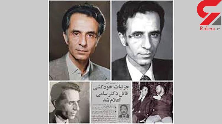 معمای قتل دکتر سامی در مطب / قاتل خودکشی کرد! / در سال 67 چه گذشت؟ + عکس