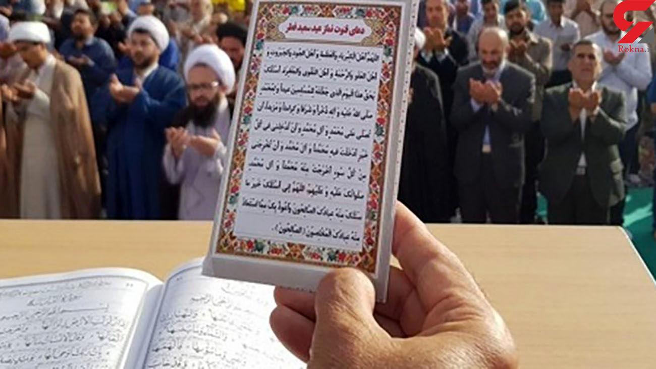 نماز عید فطر در حیات مصلی برگزار میشود