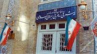 سفیر اسلونی به وزارت امور خارجه احضار شد