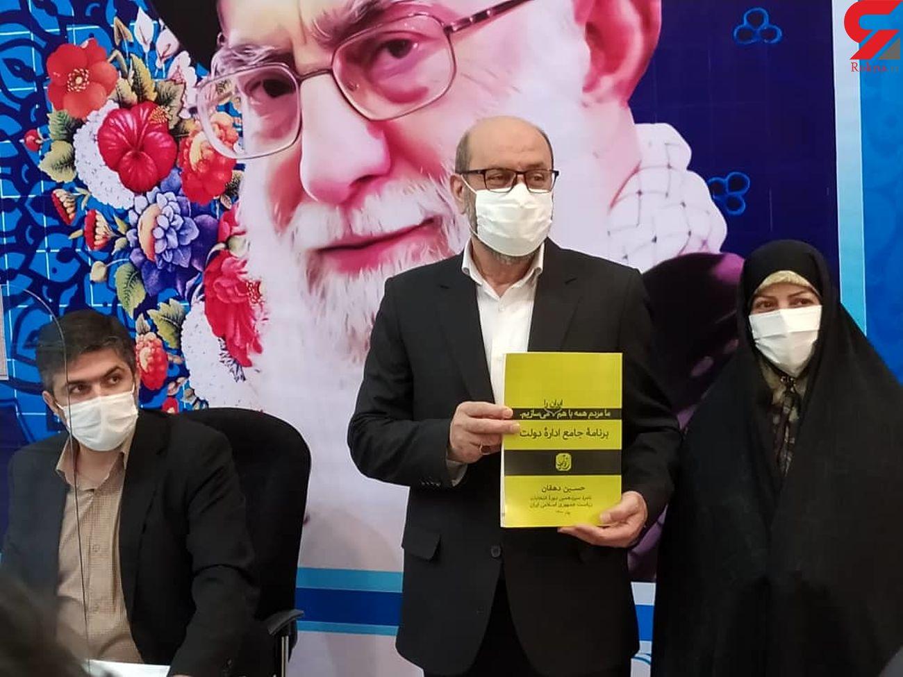سردار دهقان با همسرش وارد وزارت کشور شد / برای ثبت نام در انتخابات 1400 + عکس و فیلم