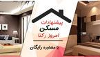 آپارتمان های 95 تا 105 متری در تهران  +مشاوره رایگان