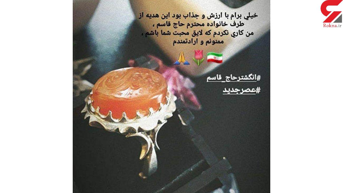 سرنوشت زیبای انگشتر سردار شهید سلیمانی + عکس