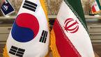 کره جنوبی بدهی های ایران به سازمان ملل را پرداخت می کند