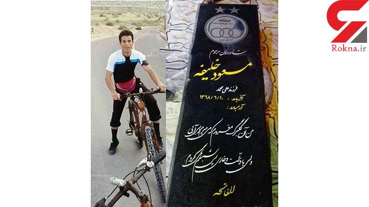 مسعود پسر آبی هم خودکشی کرد + عکس