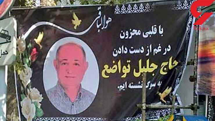 حاج جلیل تواضع درگذشت+ عکس