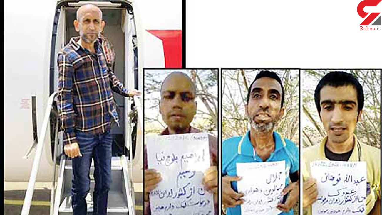 گفتگو با 3 ایرانی که 5 سال زندانی دزدان دریایی سومالی بودند + عکس لحظه بازگشت